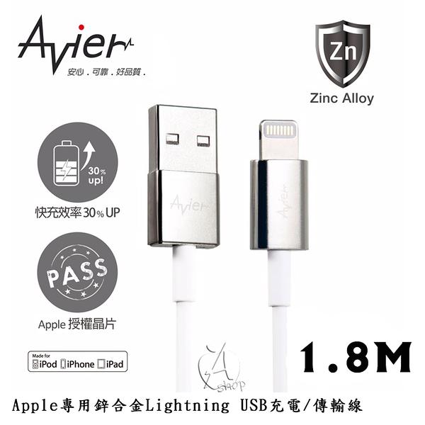 【A Shop】Avier Apple專用鋅合金Lightning USB充電/傳輸線-1.8M 銀 AU8518-NP