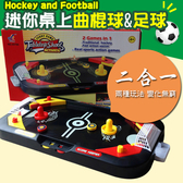 ※桌遊款 迷你桌上型 曲棍球&足球 二合一對打台 對打機 對打桌遊 遊戲 親子桌遊 趣味 益智玩具