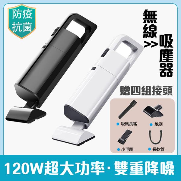 家用車用無線吸塵器 微型吸塵器 車載吸塵器 120
