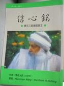 【書寶二手書T5/宗教_IIL】信心銘-禪宗之祖僧璨的真言_謙達那, 奧修