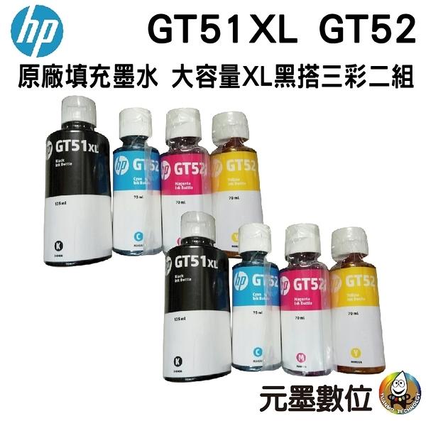【優惠組合 四色二組】HP GT51XL+GT52 原廠填充墨水 裸裝 適用GT5810 GT 5820 IT 315 IT 415 IT 419