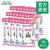 【LION 獅王】 綺淨無酒精抗菌濕紙巾(10枚 x12)