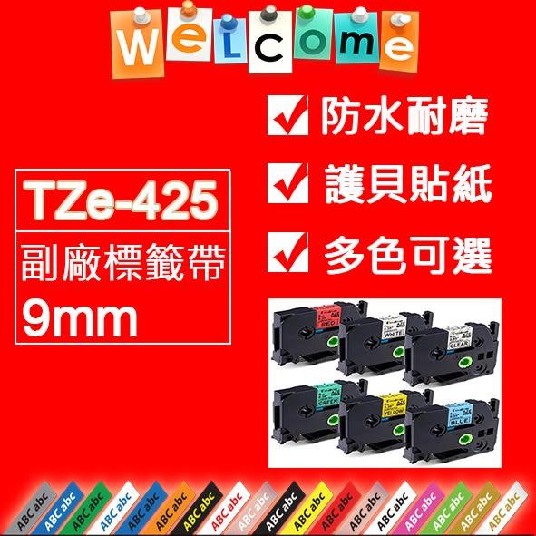 【好用防水防油標籤】BROTHER TZe-425/TZ-425副廠標籤帶(9mm)~適用PT-P900W.PT-H110.PT-P700