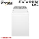 【Whirlpool惠而浦】12KG 直立式洗衣機 8TWTW4955JW 送基本安裝
