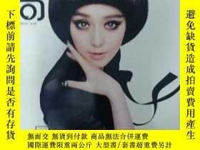 二手書博民逛書店時尚雜誌(2013年8月號罕見總第390期)封面-范冰冰Y250