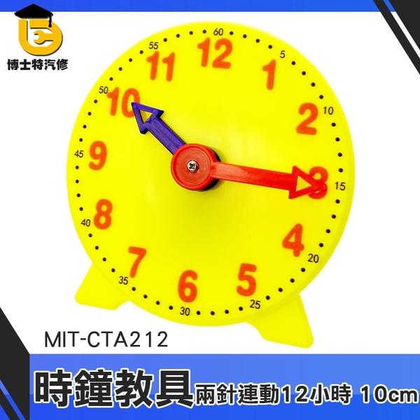 學習時鐘演示教具 教學模型時針分針 鐘表認讀工具 時鐘教具 益智玩具 幼兒
