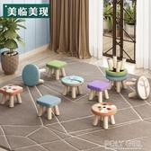 小凳子實木家用小椅子時尚換鞋凳圓凳成人沙發凳矮凳子創意小板凳 ATF 聖誕鉅惠