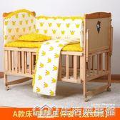 嬰兒床白色環保童床實木bb床多功能搖籃床新生兒寶寶游戲床 生活樂事館NMS