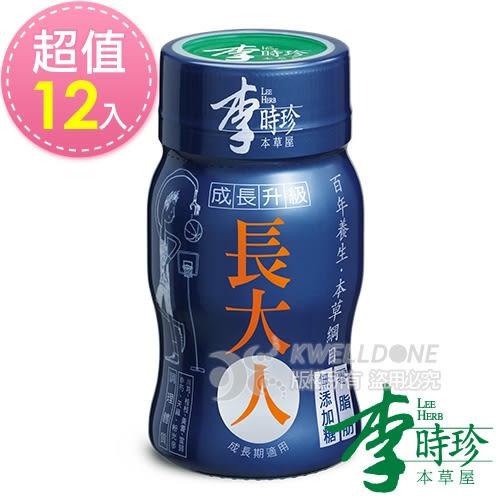 【李時珍】長大人(男生)★12瓶