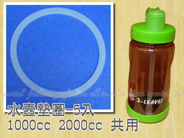【DH279】水壼墊圈5入 1000CC 2000CC 賀寶芙3-LEAVES水壺共用★EZGO商城★