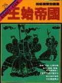 (二手書)柏楊版資治通鑑(28):王始帝國(平裝版)