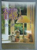 【書寶二手書T9/養生_KNF】香氣襲人-自然芳香療法_高野惠子