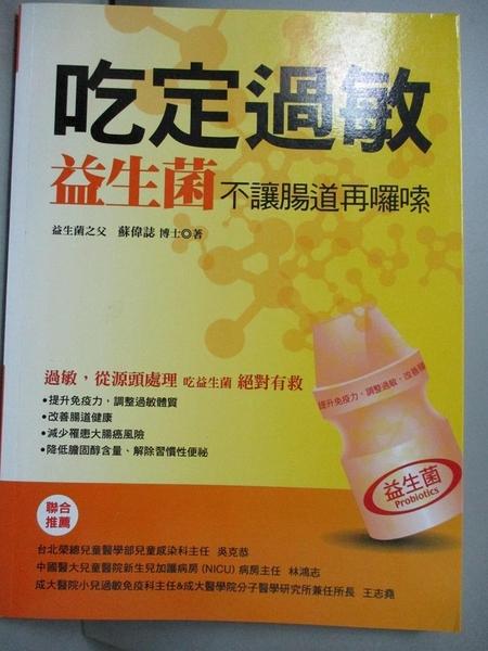 【書寶二手書T5/養生_ZAG】吃定過敏:益生菌_蘇偉誌