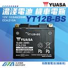 【久大電池】 YUASA 機車電池 機車電瓶 YT12B-BS 適用 GT12B-4 FT12B-4 重型機車電池