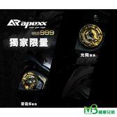 機車兄弟【APEXX 999限量鎖頭蓋 黃金版】(KYMCO/雷霆S車系)