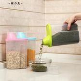 4件套 廚房用品大號有蓋裝五谷雜糧食品密封罐儲物瓶塑料小收納盒【櫻花本鋪】