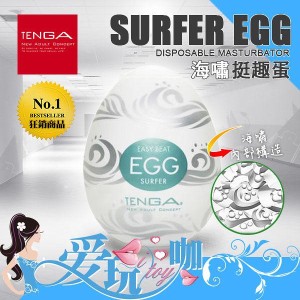 日本 TENGA 典雅 海嘯 挺趣蛋 SURFER EGG Disposable Masturbator 日本原裝進口 小型自慰套