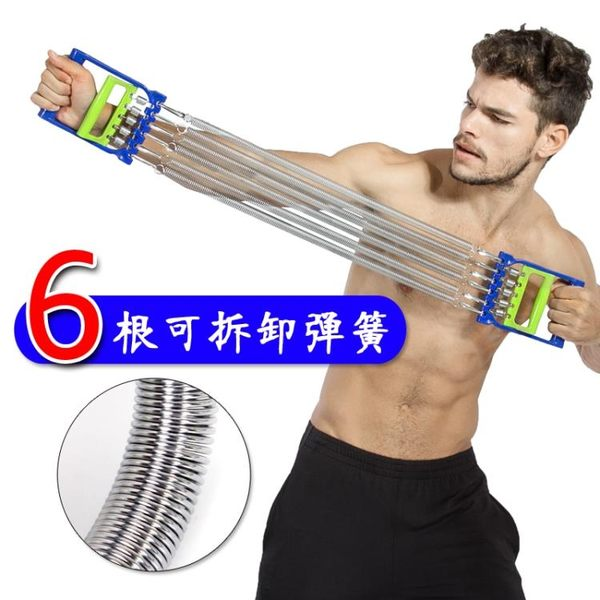 【618好康又一發】擴胸器拉力器多功能彈簧臂力器