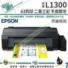 EPSON L1300 原廠連續供墨 A3單功能 彩色印表機 原廠保固