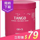 TANGO 坦蔻 酪梨油護髮霜(1000ml)【小三美日】原價$89