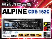 【ALPINE】CDE-152C 前置CD/MP3/WMA/AUX IN/USB/iPhone/iPod主機