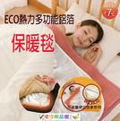 ECO熱力多功能鋁箔保暖毯( 日本進口 )