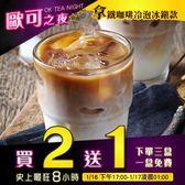 巴黎旅人 拿鐵咖啡 冷泡冰鎮款(8包/盒)