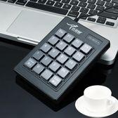 小袋鼠 DS9819 財會收費帶F1-F6-ESC按鍵20鍵收銀數字小鍵盤USB口 智聯igo