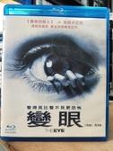 挖寶二手片-0969-正版藍光BD【變眼】熱門電影(直購價)