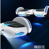 平衡車 旗艦正品阿爾郎智慧電動自平衡車雙輪兒童8-12成年成人兩輪代步車 mks雙12