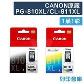 原廠墨水匣 CANON 1黑1彩 高容量 PG-810XL+CL-811XL /適用 CANON MX328/MX338/MX347/MX366/MX416/MX426