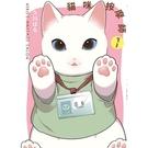 貓咪按摩師(01)