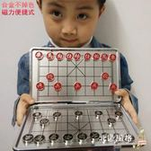 智力玩具 中國象棋磁力折疊迷你象棋棋盤學生訓練兒童磁鐵便攜式磁性小像棋(七夕情人節)