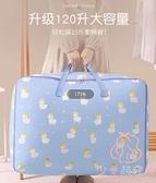 買3送1家用大號收納袋子 行李打包袋整理被子裝棉被衣物【少女顏究院】