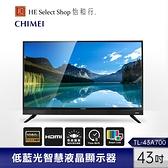 CHIMEI 奇美43型 FHD 低藍光液晶顯示器 TL-43A700【只送不裝】