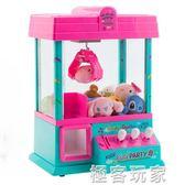 快樂兒童迷你夾娃娃機抓小型公仔機玩具家用女孩男孩少女  igo『極客玩家』