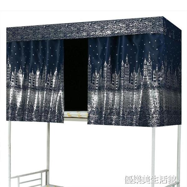 加厚物理遮光床簾大學生宿舍寢室上鋪下鋪遮光布男女生簾子