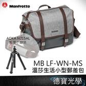Manfrotto MB LF-WN-MS - 溫莎生活小型郵差包 AOKA N215AL 輕便小腳架 套組 總代理公司貨 首選攝影包