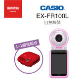 【買就送】CASIO FR100L FR-100L 分期零利率 自拍神器 防水相機 卡西歐 保固18個月