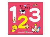 幼福1193-2 寶寶第一本學習書-123  430415 好娃娃