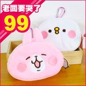 《最後1個》卡娜赫拉 正版 兔兔 P助 掛勾絨毛臉形零錢包 小物包 B10144