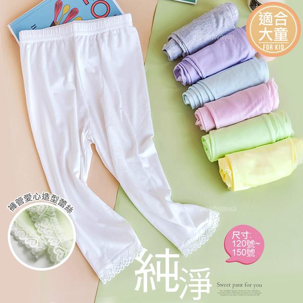 大童可~莫代爾棉舒適蕾絲邊素色內搭7分褲內搭褲-7色-熱賣持續追加到貨(290557)【水娃娃時尚童裝】