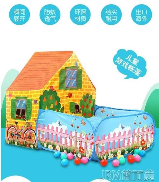 兒童帳篷室內外玩具游戲屋公主寶寶過家家房子帶花園家用 JRM簡而美YJT