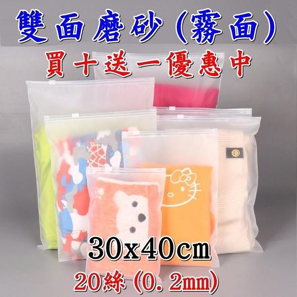 【JIS】PGMM3040旅行收納袋30*40cm 夾鏈袋 拉鏈袋 雙層磨砂 防塵袋 密封袋