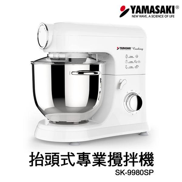 山崎抬頭式專業攪拌機 SK-9980SP[享分期0利率]