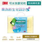 3M 新絲舒眠-可水洗嬰兒枕心(黃色)