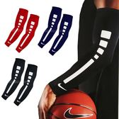 Nike Pro Elite 籃球 臂套 護具 NBA球員專用 透氣 壓縮 一雙/2個 【PUMP306】