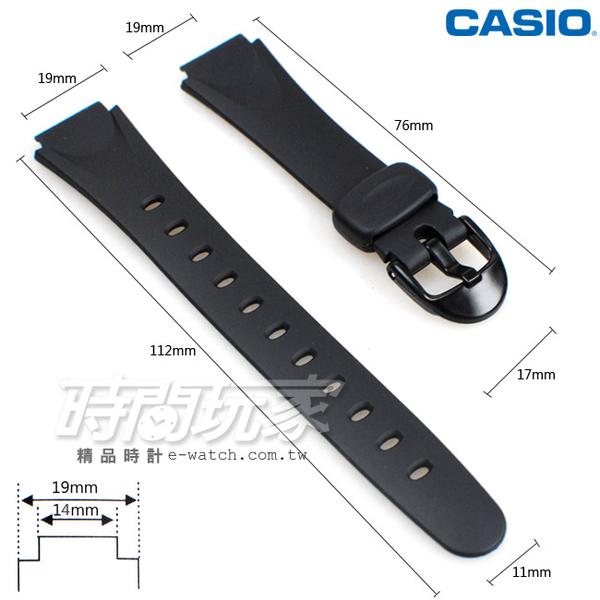 14mm 19mm錶帶 CASIO 橡膠錶帶 黑色 錶帶 LW-200-1AV適用 LW-200-1BV適用 B14-LW-200黑