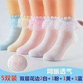 花邊襪子女童公主蕾絲棉質1寶寶3兒童5夏季薄款7春秋9歲白色短襪七夕情人節