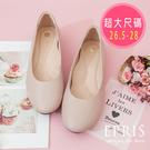 現貨 大尺碼女鞋 素面平底鞋 古典女孩2公分 女鞋推薦 全真皮舒適好穿 26.5-28 EPRIS艾佩絲-甜美粉